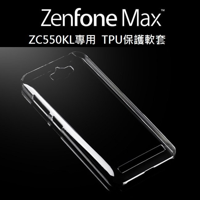 ASUS Zenfone MAX ZC550KL TPU軟套5.5吋果凍套保護套透明采昇通訊