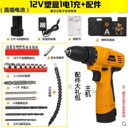 食尚玩家 J1Z-JL10-01鋰電鑽 雙速手槍電鑽 充電式電鑽 電動螺絲刀  12V直插電池 1電1充