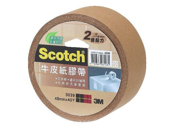 3M Scotch 3039 牛皮紙膠帶(48mm*40Y)