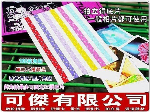 可傑韓國拍立得底片貼紙繽紛六色彩色角貼照片角貼102枚mini 7s 8 25 50 50s