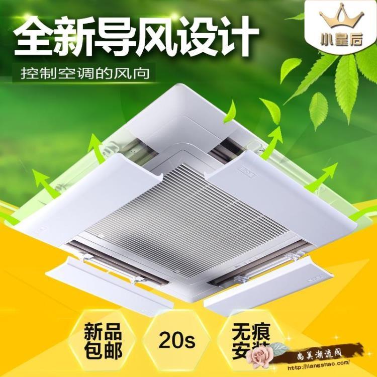 中央空調擋風板導風板空調盾風向板罩分管機擋風板防直吹吸頂機尚美潮流閣