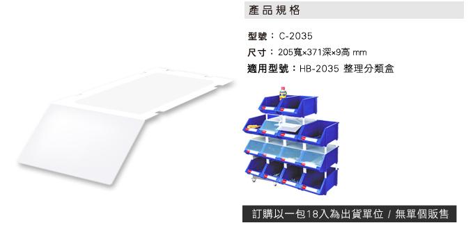 樹德分類整理盒防塵蓋C-2035 18入包HB-2035專用彈簧固定設計工具箱工具盒收納櫃零件盒