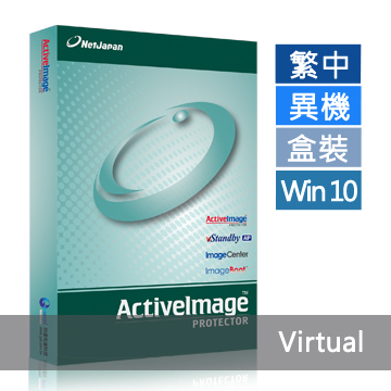 虛擬環境備份還原軟體 ActiveImage Protector 2018 Virtual 中文版