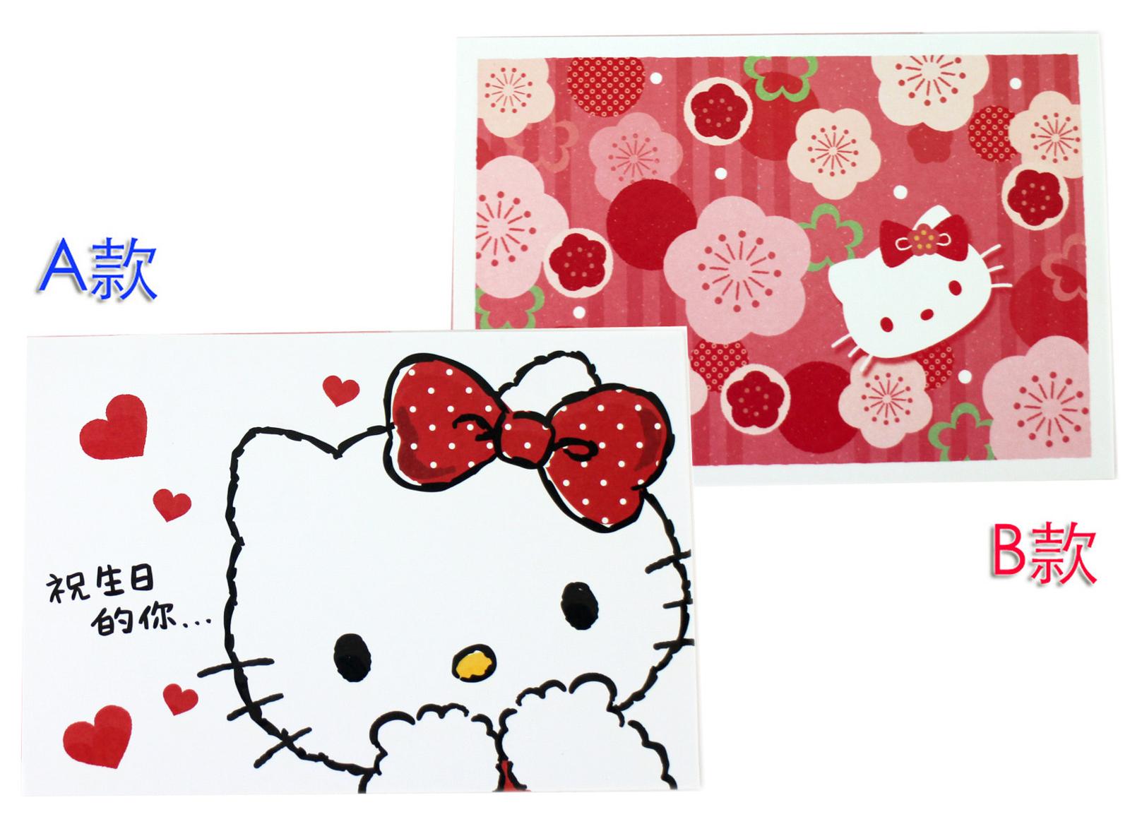 【卡漫城】 Hello Kitty 立體 卡片 二款選一 ㊣版 櫻花 蛋糕 和服 萬用卡 禮物 賀卡 生日 凱蒂貓 祝福