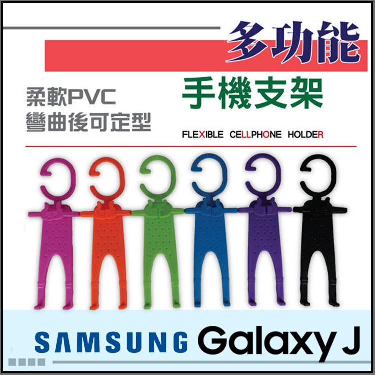 ◆多功能手機支架/卡通人形手機支架/SAMSUNG GALAXY J SC02F N075T/J2/J3/J5/J7