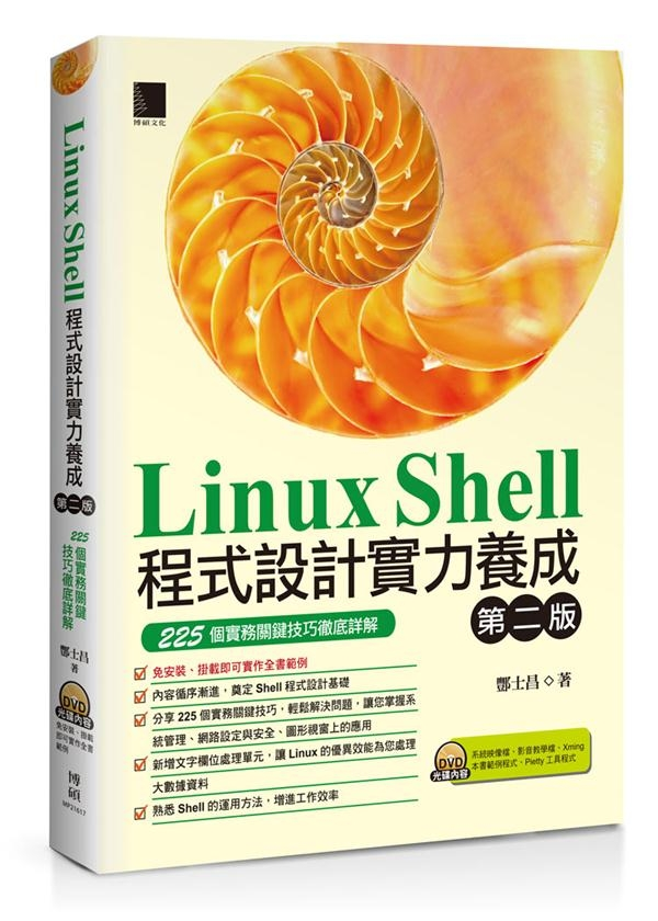 Linux Shell程式設計實力養成第二版:225個實務關鍵技巧徹底詳解