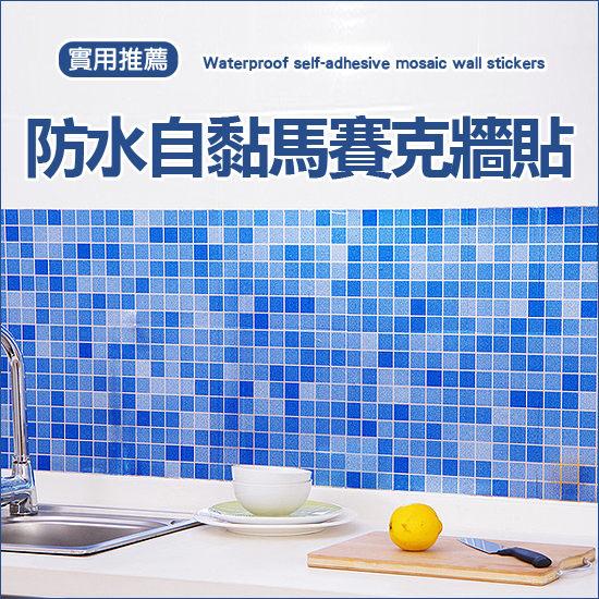 生活家精品H14防水自黏馬賽克牆貼廚房浴室耐高溫防油壁紙磁磚抽屜防髒剪裁