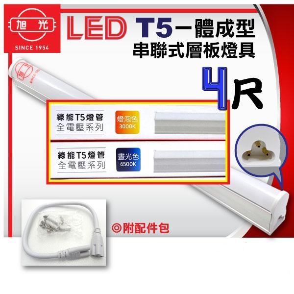 豪亮燈飾旭光LED T5層板燈4尺18W黃光限自取~美術燈水晶燈客廳燈房間燈燈具