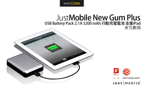 JustMobile New Gum Plus行動充電電池Battery Pack 2.1A 5200mA公司貨贈Lighitng充電線