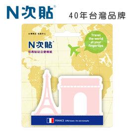 義大文具~N次貼  61155可站立可再貼便條紙 (法國)70x91mm