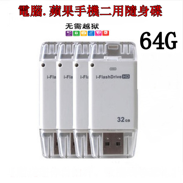 IPhone 6plus蘋果手機隨身碟5s 6plus ipad4 AIR AIR2 MINI4 3 2 1專用電腦兩用U盤64g隨身碟雙插頭3.0