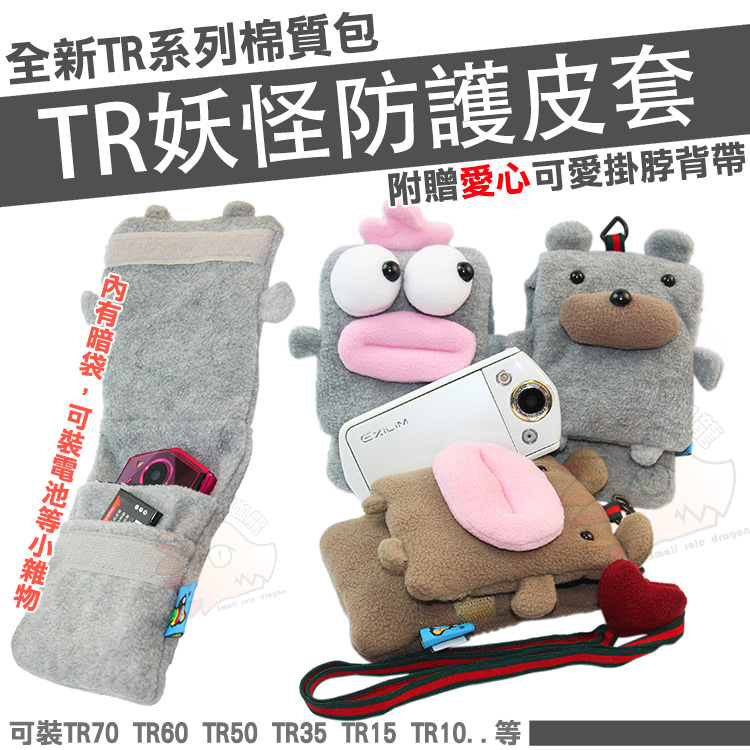 小咖龍可愛棉質怪物包包皮套CASIO TR70 TR60 TR50 TR600 TR550皮套保護套TR500相機包棉布防護