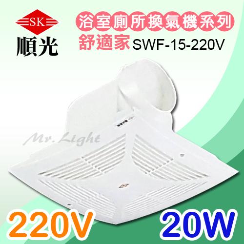 【有燈氏】順光 換氣扇 舒適家 220V 浴室換氣扇 通風扇 原廠保固【SWF-15】