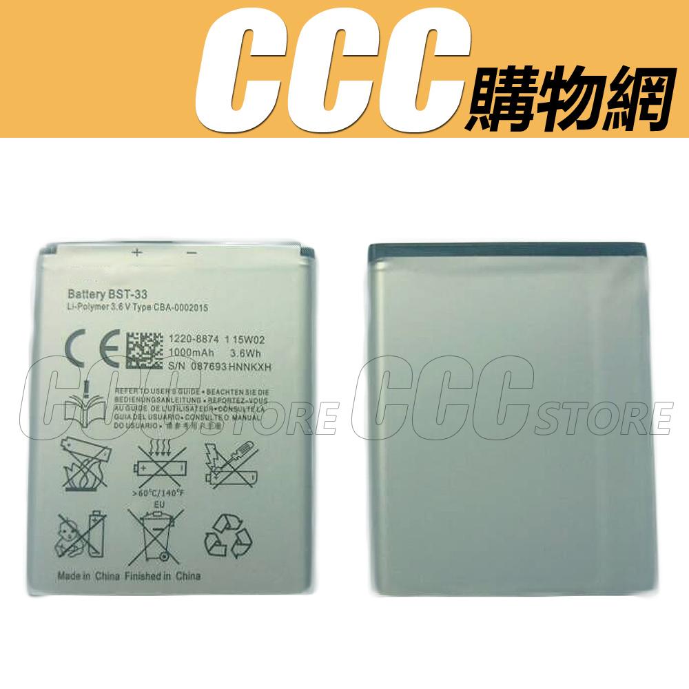 Sony Ericsson BST-33 3.6V 鋰電池 BST33 W100 Spiro W595 U1 U10 K530i T700 Z530i Z610i Z750 電池