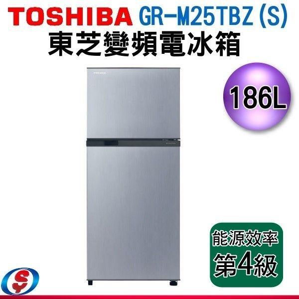 信源186公升TOSHIBA東芝變頻電冰箱典雅銀GR-M25TBZ S GR-M25TBZ