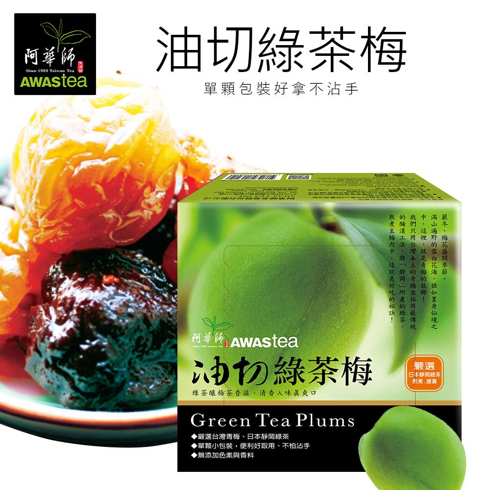 阿華師茶業油切綠茶梅125g盒