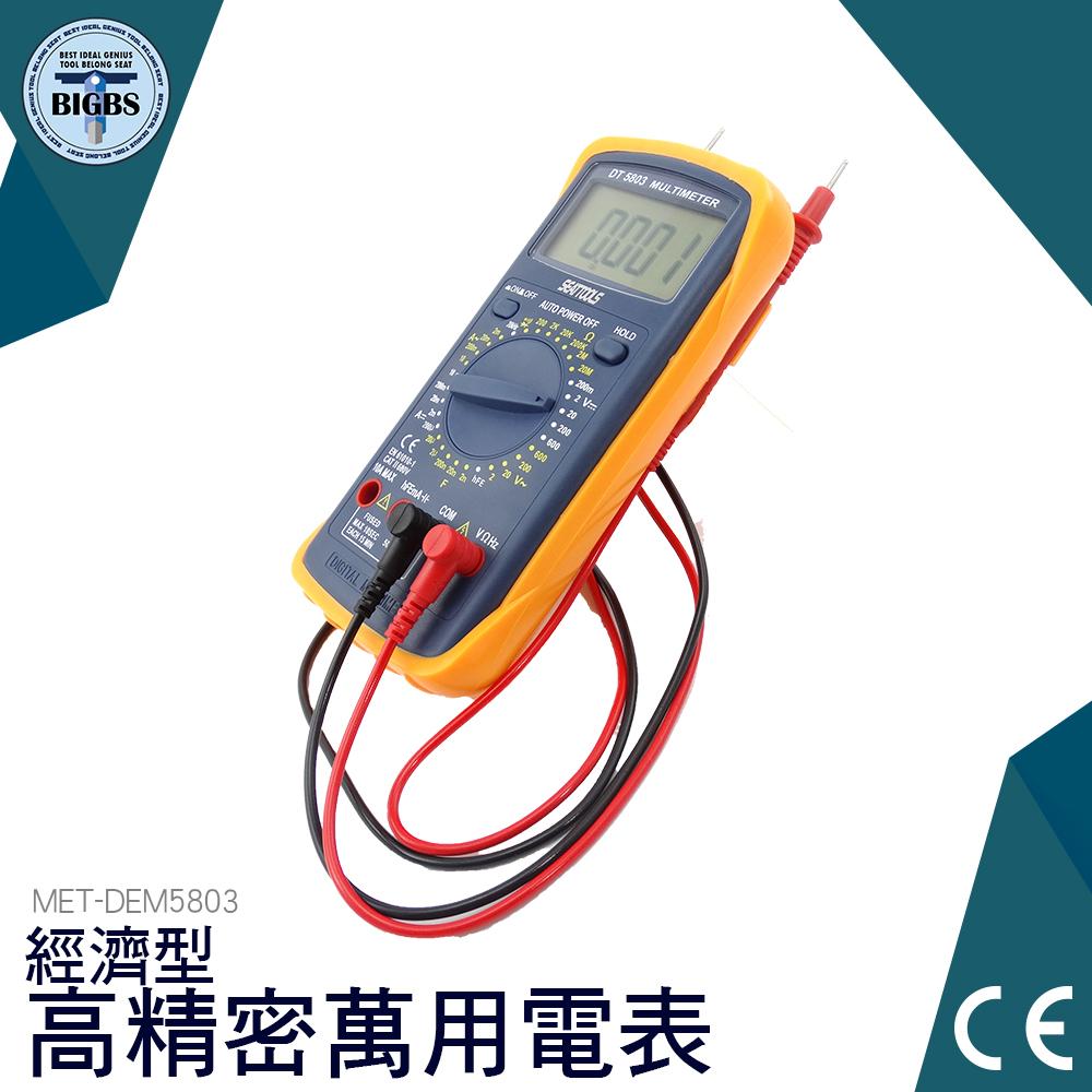 雙保險絲萬用表萬用電錶三用電表電流電壓檢測四位半顯示大螢幕全保護防燒