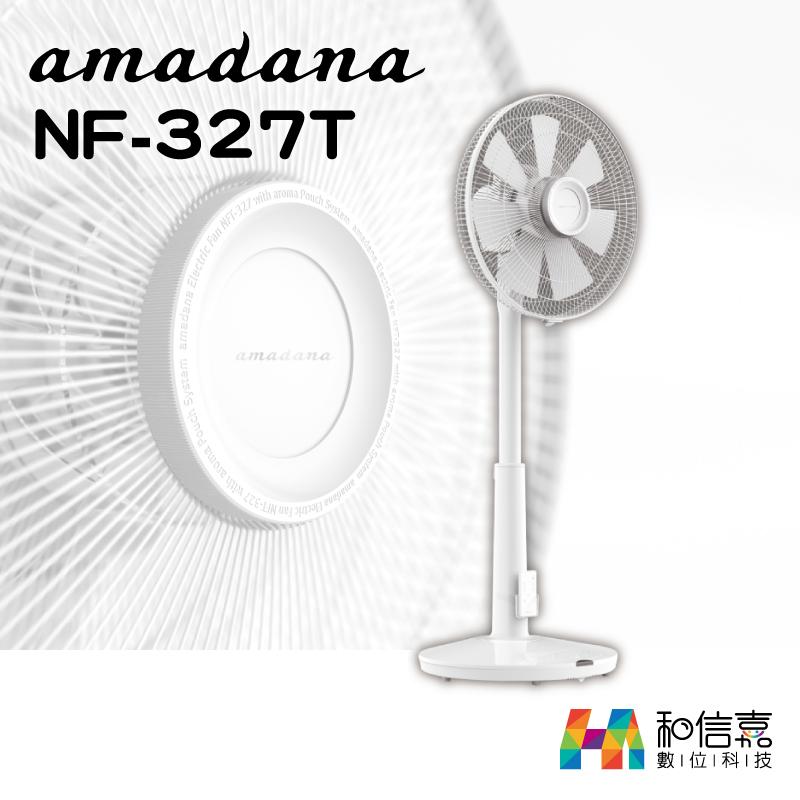 加送香精日系風扇Amadana NF-327T 14吋DC風扇變頻風扇白黑香精電扇公司貨原廠保固
