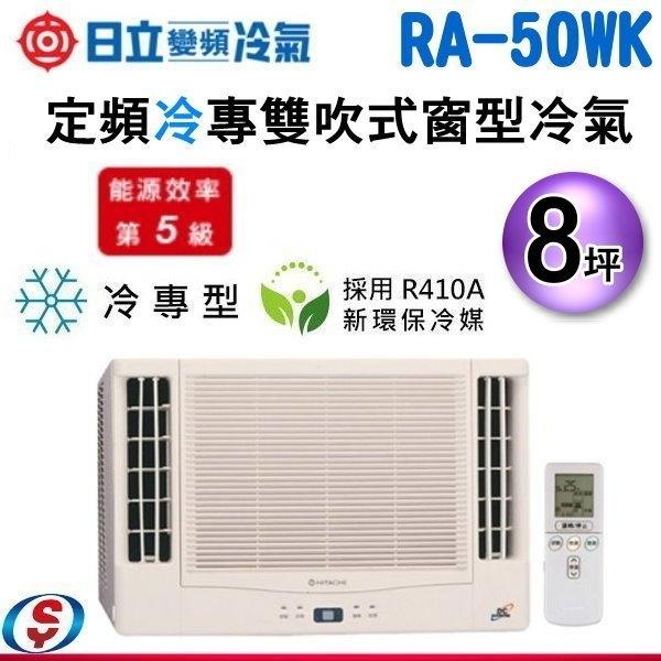 信源8坪HITACHI日立定頻雙吹式窗型冷專冷氣機1.8噸RA-50WK含標準安裝