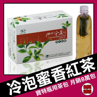 歐可冷泡茶蜜香紅茶30包盒
