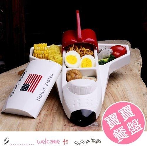 兒童造型餐盤-汽車飛機太空梭台灣製出口歐美日產品