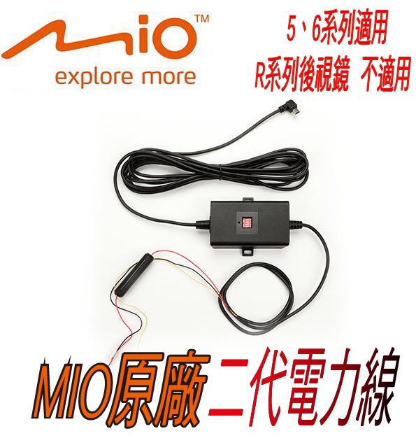【真黃金眼】 原廠 Mio 電力線 熄火錄影駐車模式供電 行車記錄器 MIO 5系列、608/618/628/688/6系列