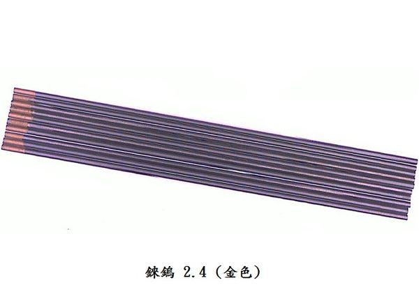 焊接五金網-氬焊用金色錸鎢棒2.4