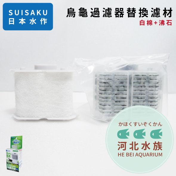河北水族SUISAKU水作烏龜過濾器替換濾材白棉沸石過濾材過濾棉消氨沸石