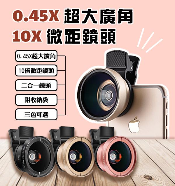 【coni shop】0.45X超大廣角附贈10倍微距二合一手機專業鏡頭 無暗角 通用廣角鏡 自拍神器 獵奇同款