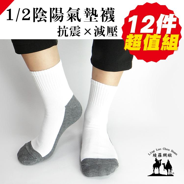 氣墊陰陽【12雙組】1/2襪/陰陽襪/氣墊襪/休閒襪/運動襪/學生襪 短襪【綾羅綢緞】