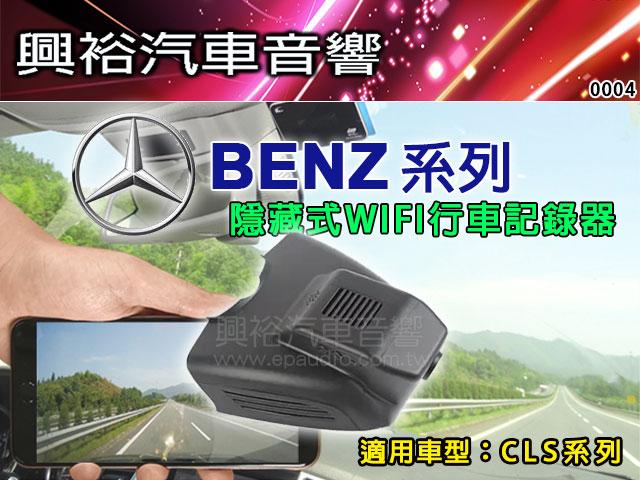 【專車專款】BENZ CLS系列 專用 隱藏式WiFi行車記錄器*Full HD 1296P/150度超廣角