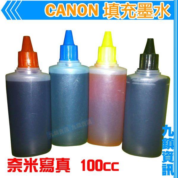 九鎮資訊CANON 100cc寫真奈米填充墨水