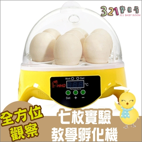 孵蛋機孵化機7枚自動控溫孵化器鳥蛋雞蛋鴨蛋110V-321寶貝屋
