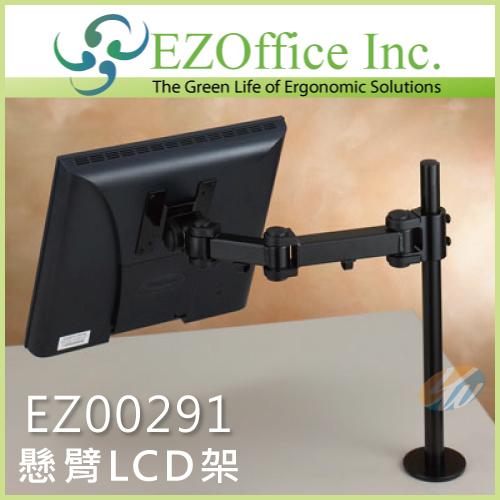 【耀偉】免運@EZ00291 雙截螢幕支臂(黑色)人體工學螢幕架/壁掛架/LCD架/