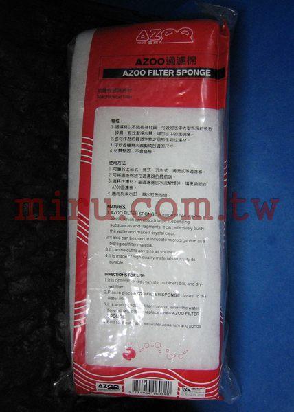 【西高地水族坊】AZOO 高級白棉(單包裝)