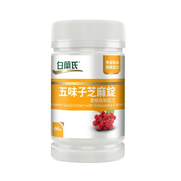 白蘭氏 五味子芝麻錠 濃縮精華配方 60錠/瓶 植物性養護配方 體恤身體幫助好入睡 提升代謝機能