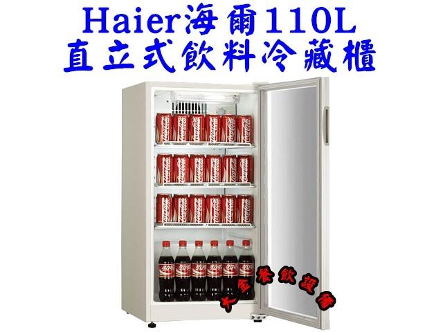 海爾Haier直立式冷藏櫃/桌上型冷藏展示冰箱/110L/飲料冷藏櫃/飲料櫃/玻璃展示冰箱/大金餐飲設備