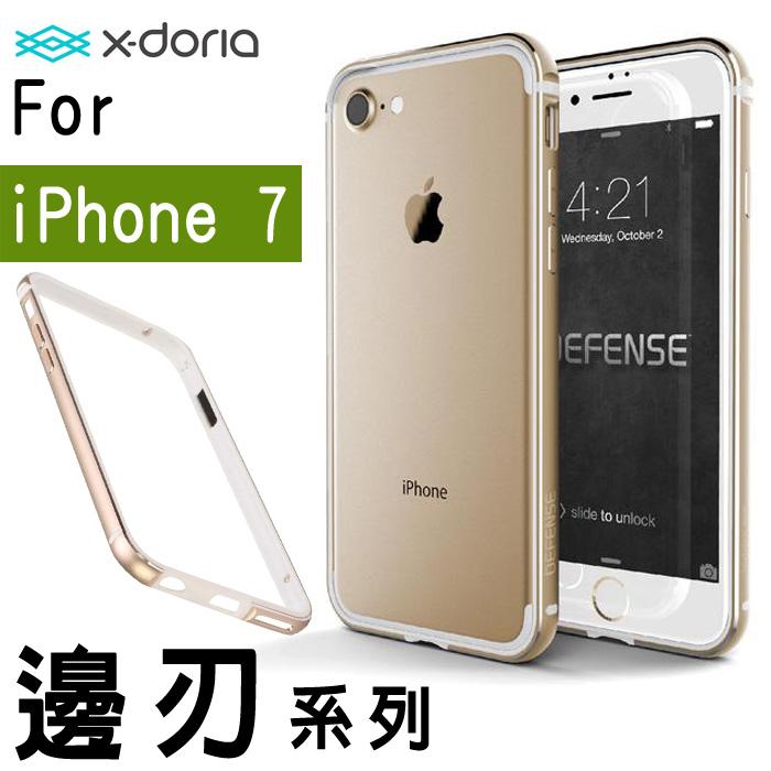 X-doria Defense Edge邊刃系列土豪金4.7吋iPhone 7 i7超薄無扣雙料金屬邊框快拆手機框保護殼手機套