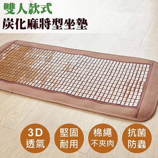 新進化棉繩碳化3D壓邊孟宗竹麻將坐墊 涼墊/沙發墊/椅墊/辦公座墊(48x100cm)雙人座
