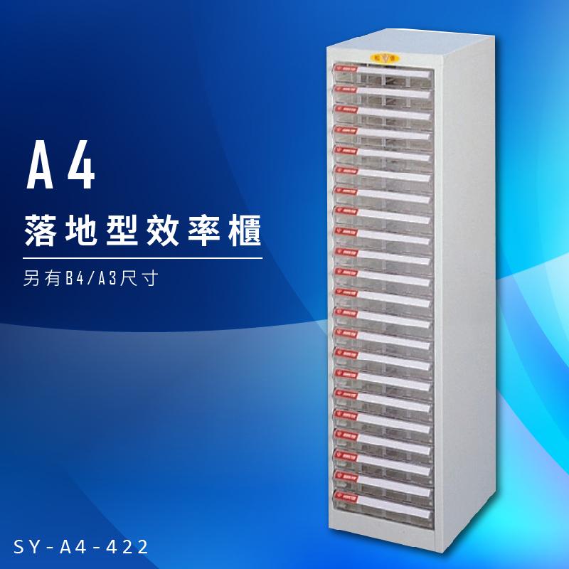 【辦公收納】大富 SY-A4-422 A4落地型效率櫃 組合櫃 置物櫃 多功能收納櫃 台灣製造 辦公櫃 文件櫃