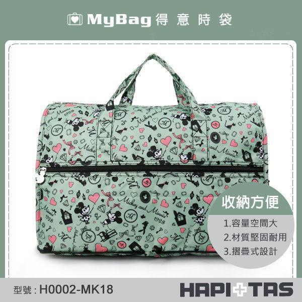 HAPITAS旅行袋H0002-MK18綠色派對米奇摺疊旅行袋小收納方便MyBag得意時袋