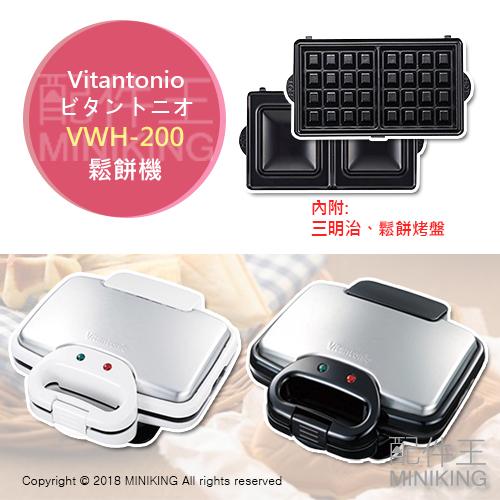 配件王現貨黑Vitantonio VWH-200 200K 200W鬆餅機附2款烤盤方格鬆餅三明治
