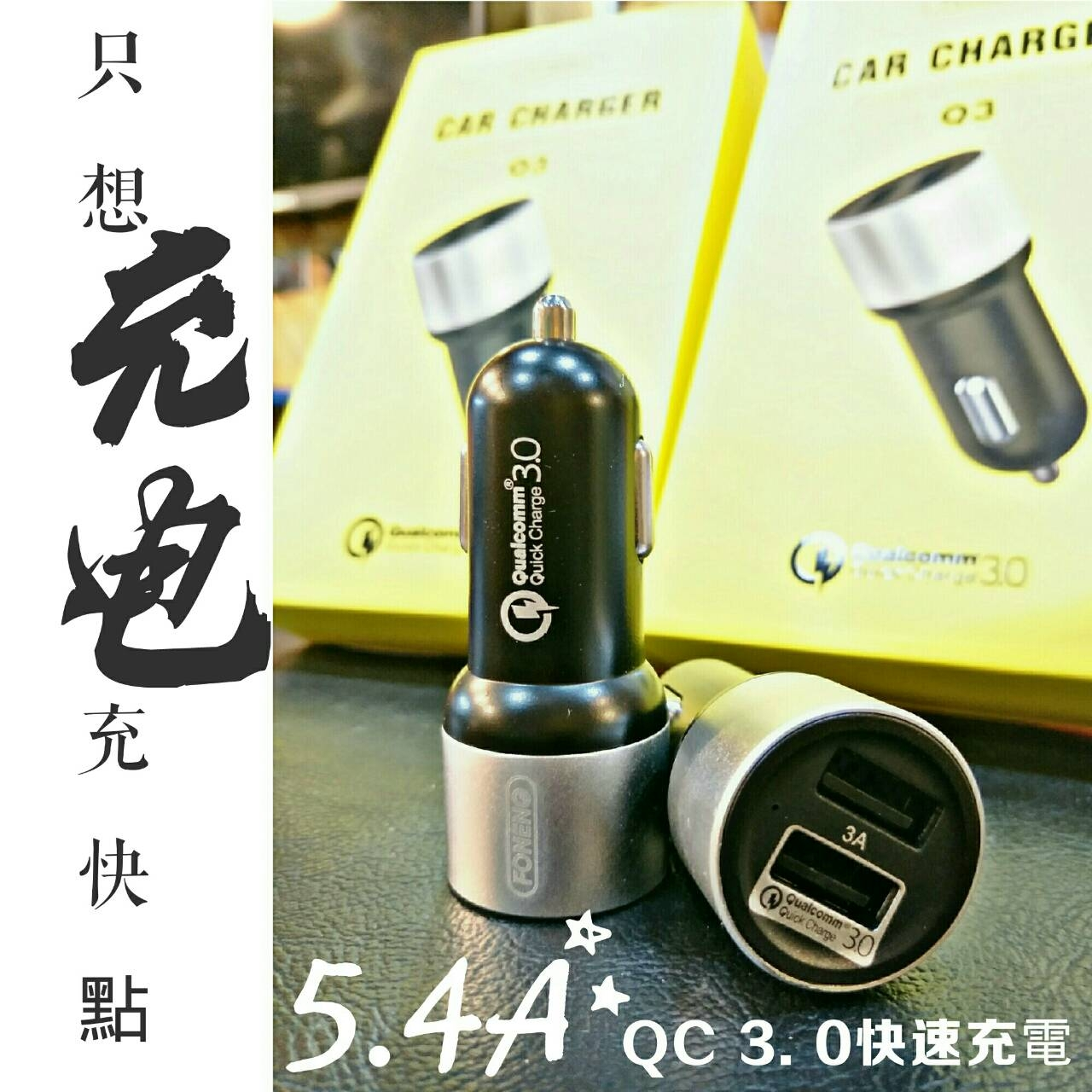 蜂能-5A金屬雙USB快速車充QC3.0快速充電車充車載車充車用一分二點煙器