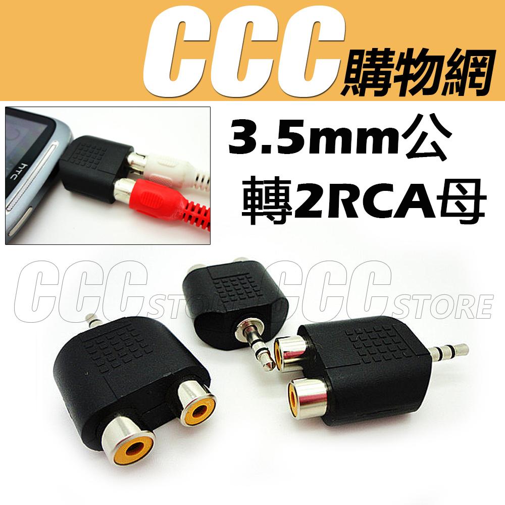 3.5耳機轉RCA轉換頭 3.5mm公轉RCA頭 轉接頭 音頻轉換頭