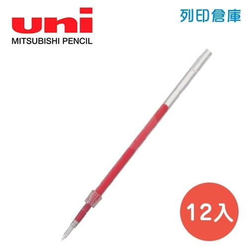 UNI三菱 SXR-5 紅色 0.5國民溜溜鋼珠筆芯 12入/盒