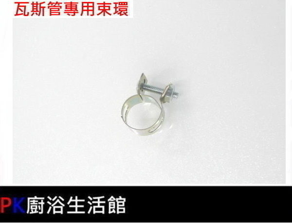 ❤PK廚浴生活館❤高雄熱水器零件 瓦斯管專用 束環/三分瓦斯管束環