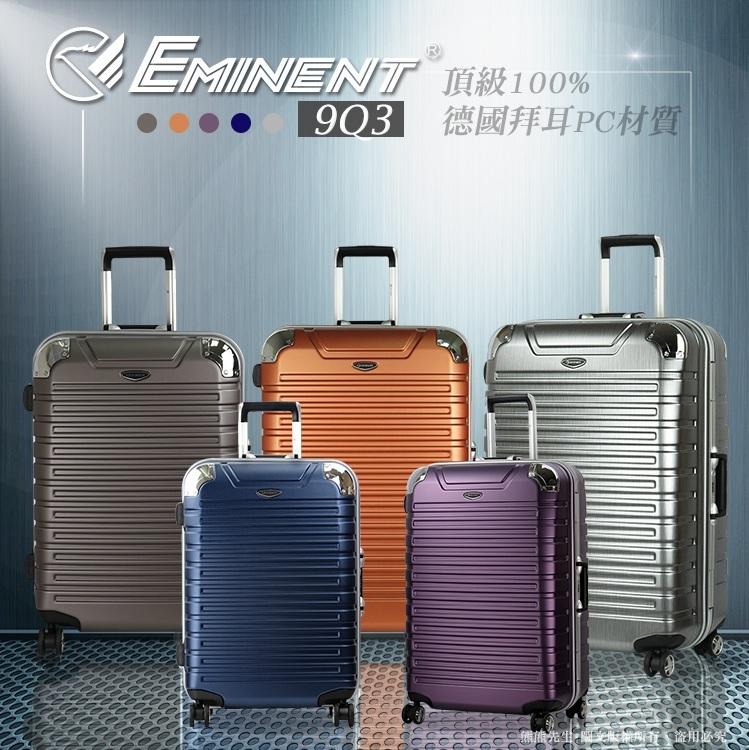 熊熊先生新款深鋁框行李箱推薦堅固耐用EMINENT萬國通路28吋9Q3旅行箱大輪組