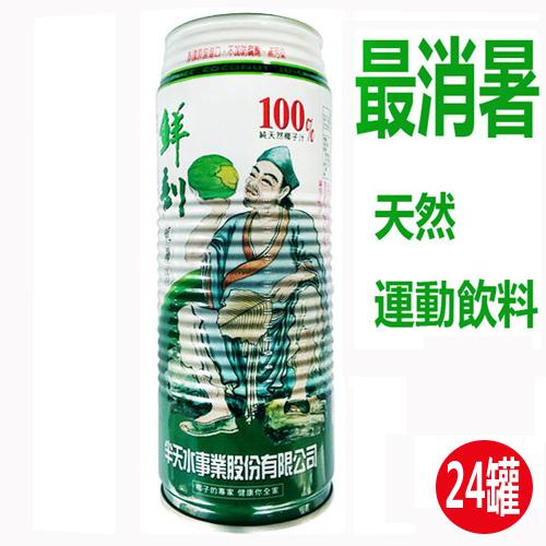 半天水鮮剖100純椰子汁520ml x 24罐
