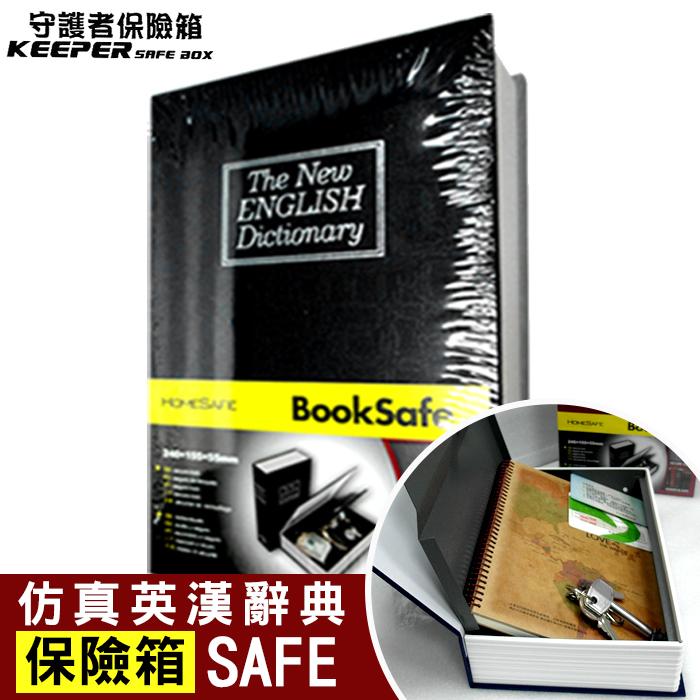 守護者保險箱創意書本造型保險箱偽裝字典保險箱收納盒保險箱全賣場最低價BK黑色區