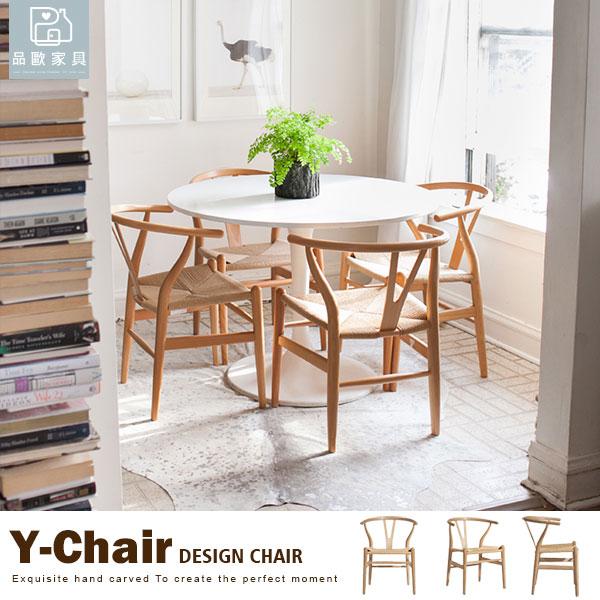 品歐家具【FL-YS1】Hans J. Wegner Y-Chair ‧三毛櫸實木製作 復刻經典款 2,990元